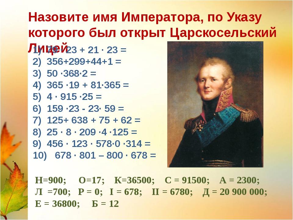 Назовите имя Императора, по Указу которого был открыт Царскосельский Лицей 1...