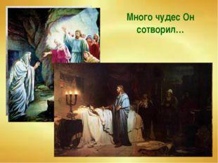 Много чудес Он сотворил…