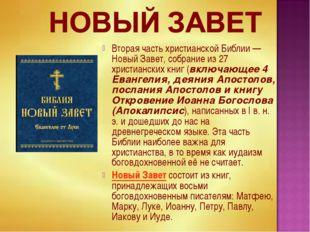 Вторая часть христианской Библии — Новый Завет, собрание из 27 христианских к