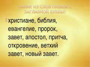 христиане, библия, евангелие, пророк, завет, апостол, притча, откровение, вет