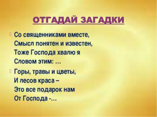 Со священниками вместе, Смысл понятен и известен, Тоже Господа хвалю я Словом