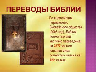 По информации Германского Библейского общества (2005 год), Библия полностью