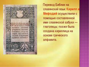 Перевод Библии на славянский язык Кирилл и Мефодий осуществили с помощью сос