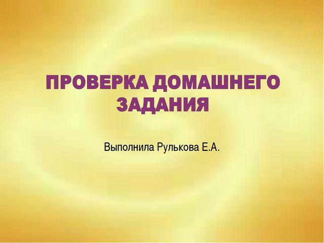 Выполнила Рулькова Е.А.