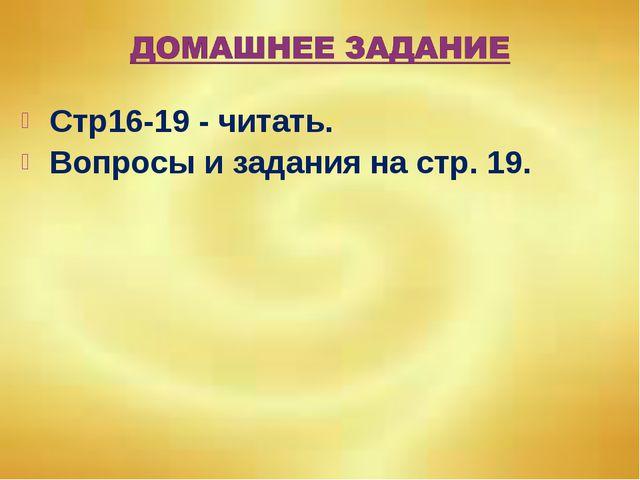 Стр16-19 - читать. Вопросы и задания на стр. 19.
