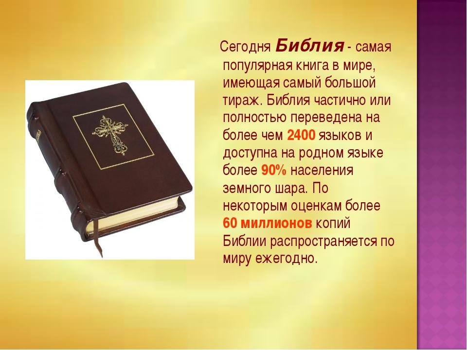Сегодня Библия - самая популярная книга в мире, имеющая самый большой тираж....