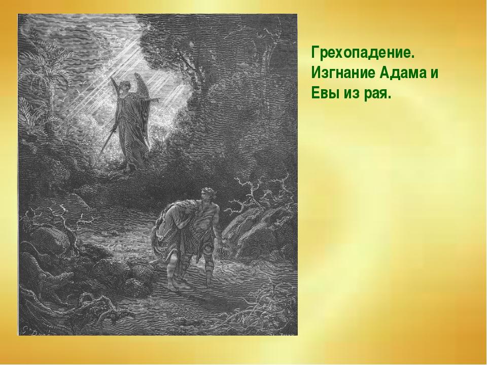 Грехопадение. Изгнание Адама и Евы из рая.