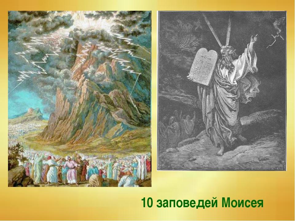 10 заповедей Моисея