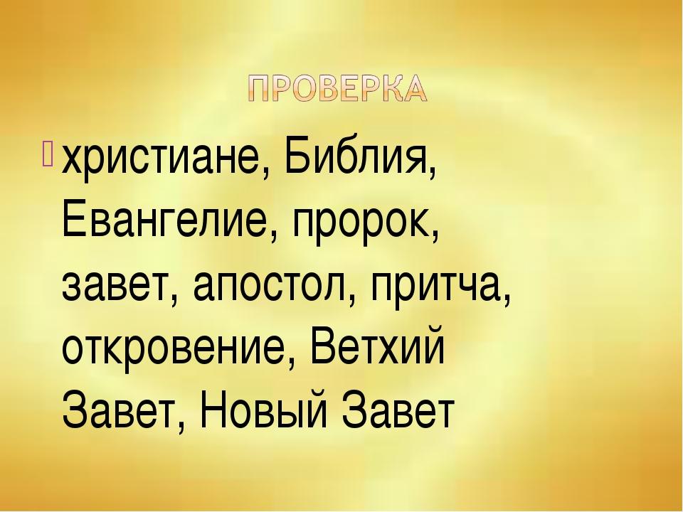 христиане, Библия, Евангелие, пророк, завет, апостол, притча, откровение, Вет...