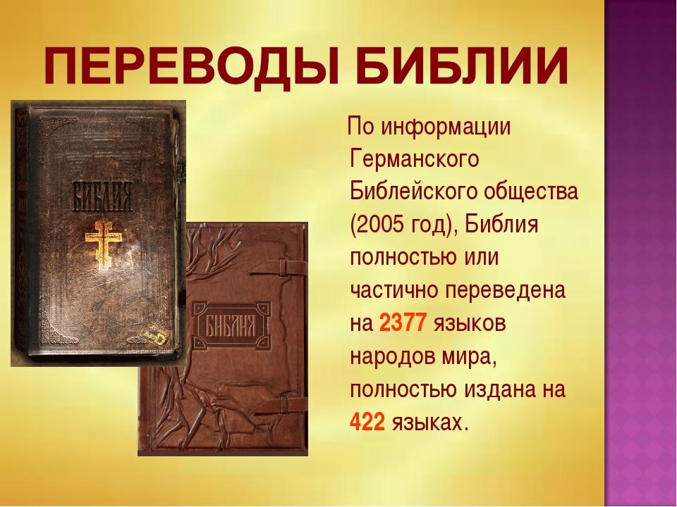 По информации Германского Библейского общества (2005 год), Библия полностью...