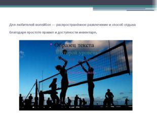 Для любителей волейбол— распространённое развлечение и способ отдыха благода