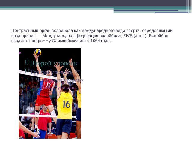 Центральный орган волейбола как международного вида спорта, определяющий свод...