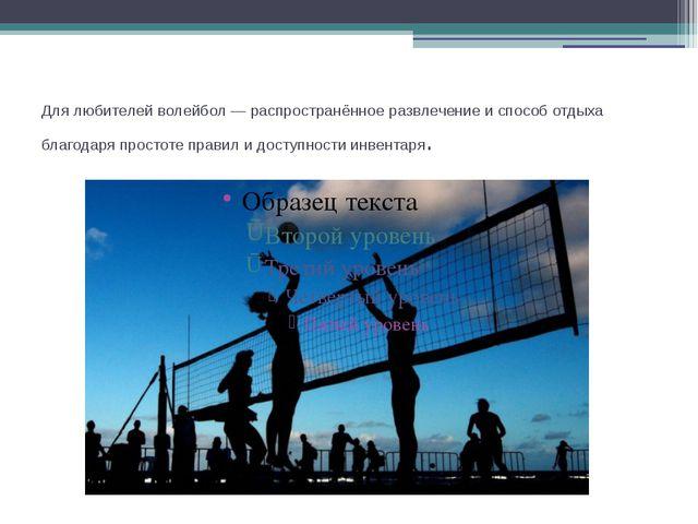 Для любителей волейбол— распространённое развлечение и способ отдыха благода...