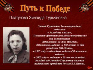 Платучова Зинаида Гурьяновна Зинаид Гурьяновна была награждена медалями: « За