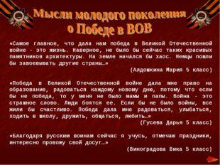 «Самое главное, что дала нам победа в Великой Отечественной войне - это жизнь