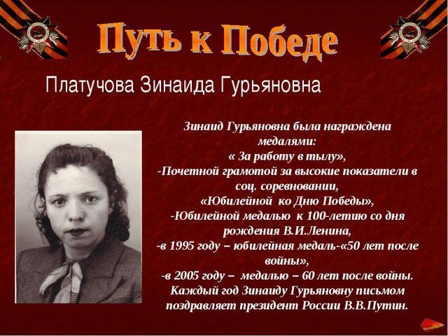 Платучова Зинаида Гурьяновна Зинаид Гурьяновна была награждена медалями: « За...