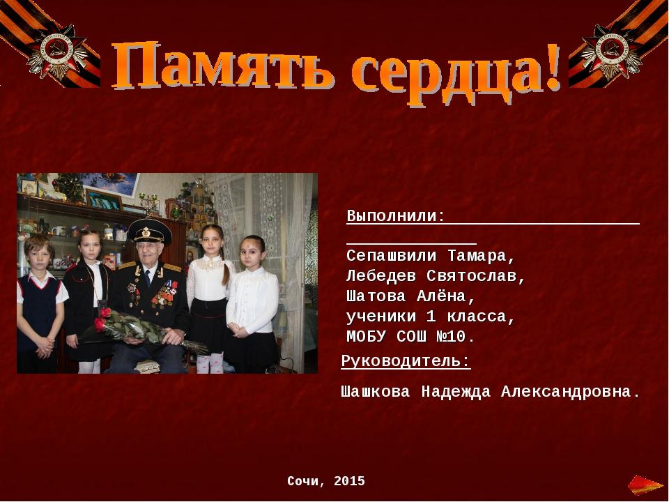 Выполнили: Сепашвили Тамара, Лебедев Святослав, Шатова Алёна, ученики 1 класс...