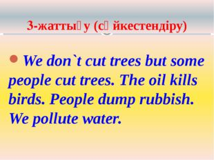 3-жаттығу (сәйкестендіру) We don`t cut trees but some people cut trees. The o