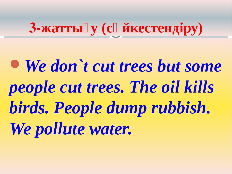 3-жаттығу (сәйкестендіру) We don`t cut trees but some people cut trees. The o...