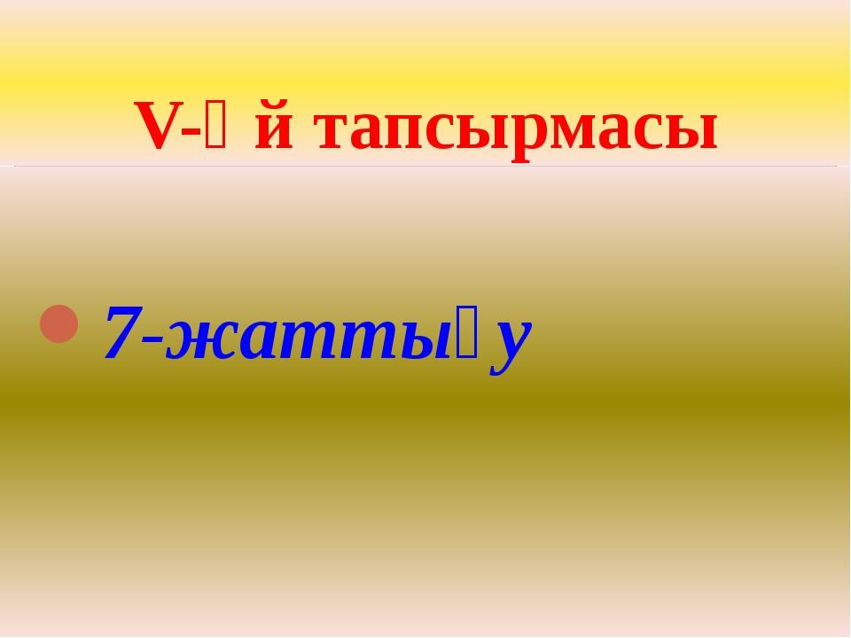 V-Үй тапсырмасы 7-жаттығу