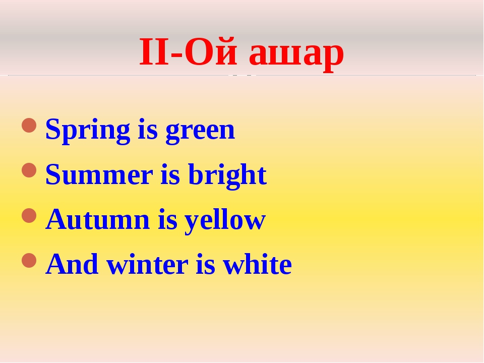 II-Ой ашар Spring is green Summer is bright Autumn is yellow And winter is wh...