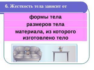 6. Жесткость тела зависит от формы тела размеров тела материала, из которого