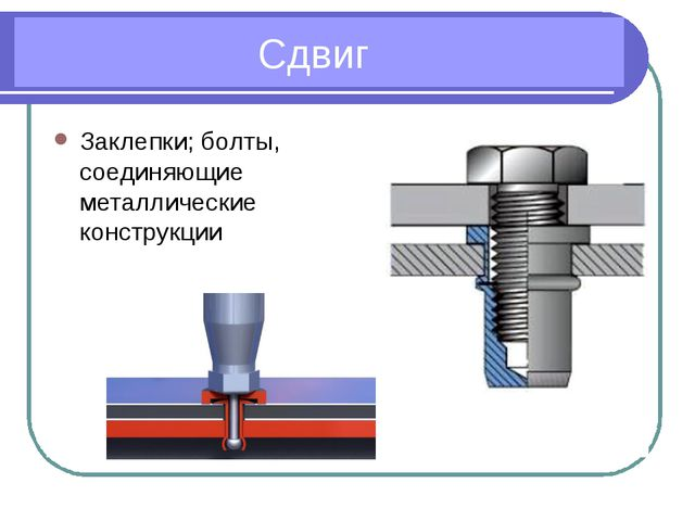 Сдвиг Заклепки; болты, соединяющие металлические конструкции