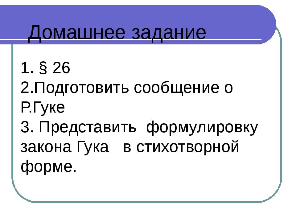 Домашнее задание 1. § 26 2.Подготовить сообщение о Р.Гуке 3. Представить форм...