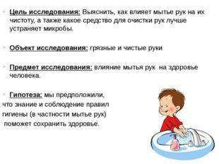 Цель исследования: Выяснить, как влияет мытье рук на их чистоту, а также како