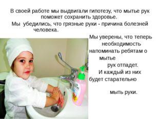 В своей работе мы выдвигали гипотезу, что мытье рук поможет сохранить здоровь