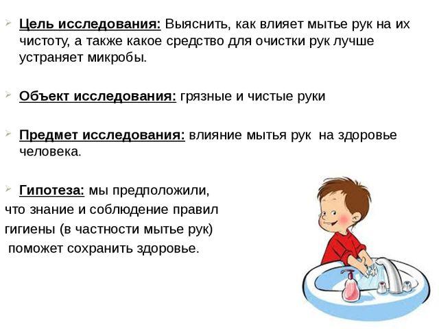 Цель исследования: Выяснить, как влияет мытье рук на их чистоту, а также како...