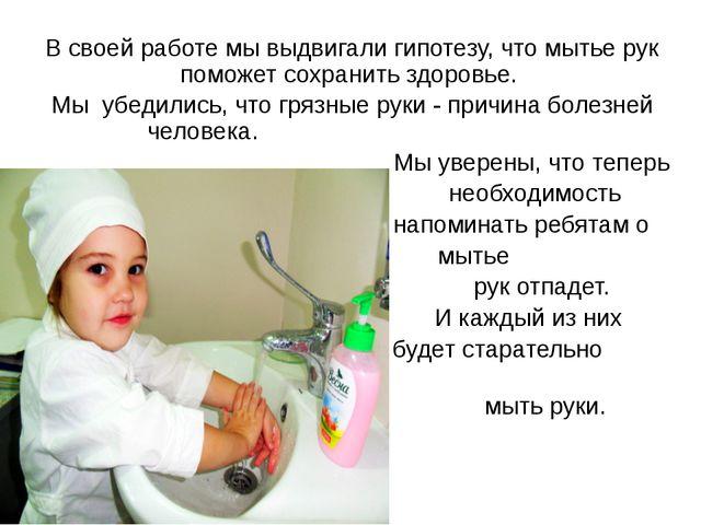 В своей работе мы выдвигали гипотезу, что мытье рук поможет сохранить здоровь...