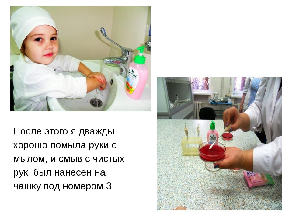 После этого я дважды хорошо помыла руки с мылом, и смыв с чистых рук был нане...
