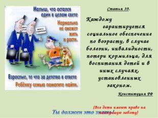 Статья 39. Каждому гарантируется социальное обеспечение по возрасту, в случае