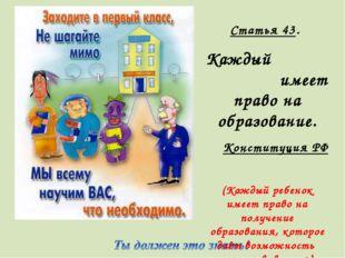 Статья 43. Каждый имеет право на образование. Конституция РФ (Каждый ребенок