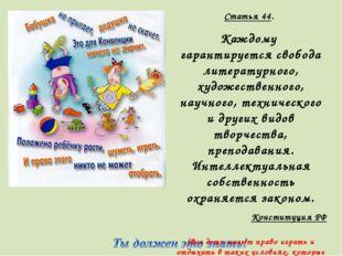 Статья 44. Каждому гарантируется свобода литературного, художественного, науч