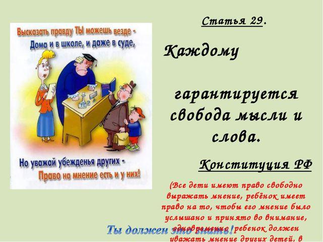 Статья 29. Каждому гарантируется свобода мысли и слова. Конституция РФ (Все д...