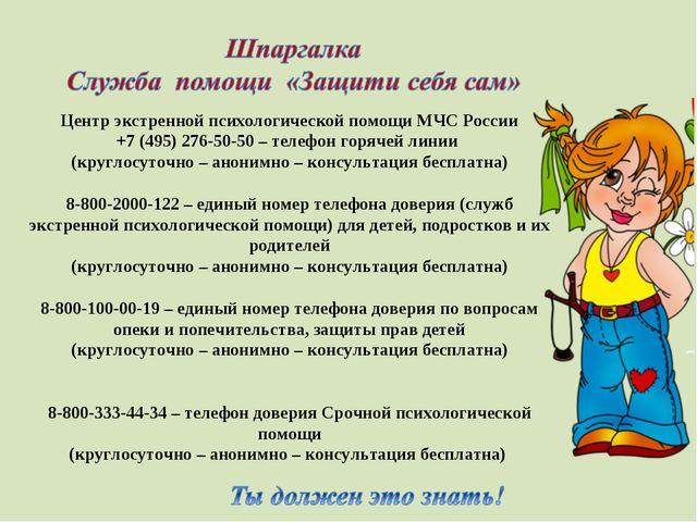 Центр экстренной психологической помощи МЧС России +7 (495) 276-50-50 – теле...