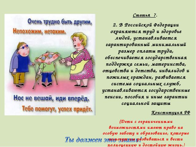 Статья 7. 2. В Российской Федерации охраняются труд и здоровье людей, устанав...