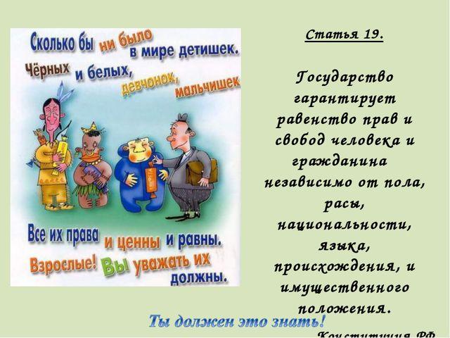 Статья 19. Государство гарантирует равенство прав и свобод человека и граждан...