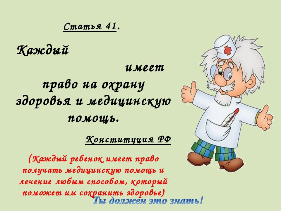 Статья 41. Каждый имеет право на охрану здоровья и медицинскую помощь. Консти...