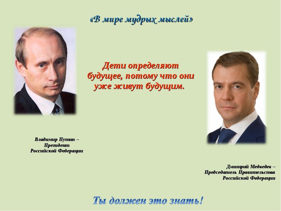 Дети определяют будущее, потому что они уже живут будущим. Владимир Путин – П...