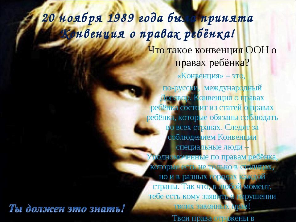 20 ноября 1989 года была принята Конвенция о правах ребёнка! Что такое конвен...