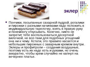 эклер Пончики, посыпанные сахарной пудрой, рогалики и пирожки с разными начин