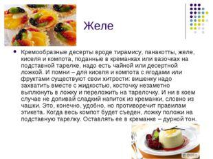 Желе Кремообразные десерты вроде тирамису, панакотты, желе, киселя и компота,