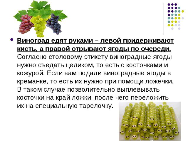 Виноград едят руками – левой придерживают кисть, а правой отрывают ягоды по о...