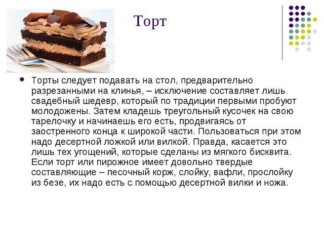 Торт Торты следует подавать на стол, предварительно разрезанными на клинья, –...