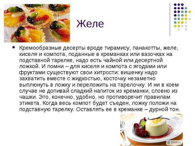 Желе Кремообразные десерты вроде тирамису, панакотты, желе, киселя и компота,...