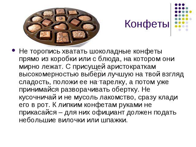 Конфеты Не торопись хватать шоколадные конфеты прямо из коробки или с блюда,...