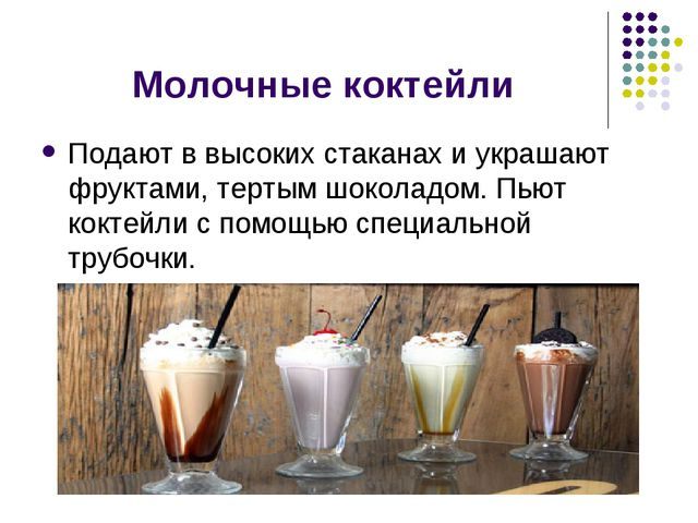 Молочные коктейли Подают в высоких стаканах и украшают фруктами, тертым шокол...